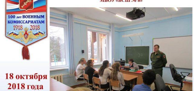Встреча с представители военного комиссариата Северо-Енисейского района Красноярского края.